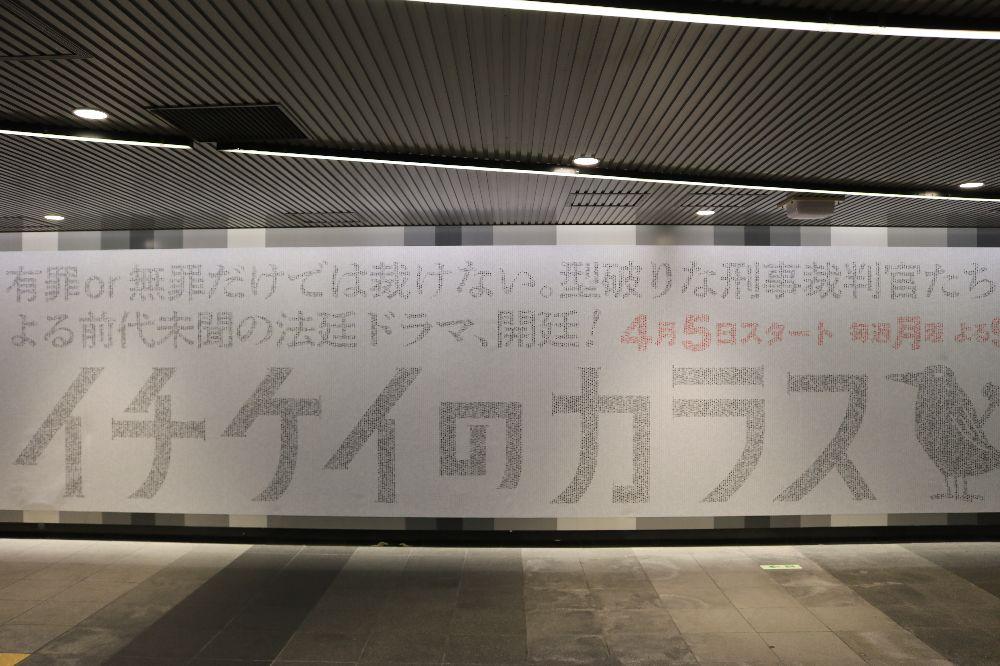 モザイク広告