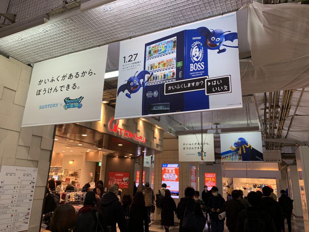 キャンペーン時に掲出された渋谷東急東横店フラッグ