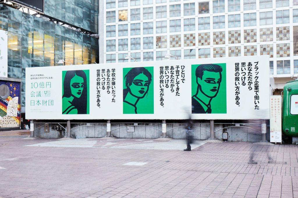 渋谷憲章シート掲出広告