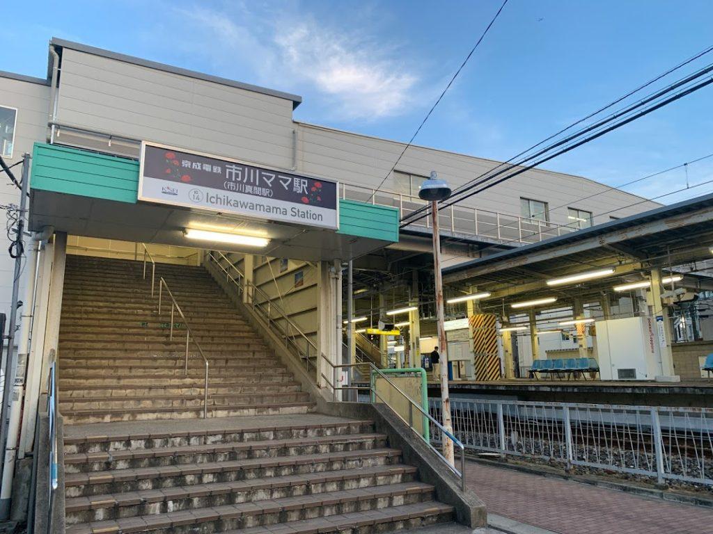 駅の入り口に掲げられた「市川ママ駅」の表示①