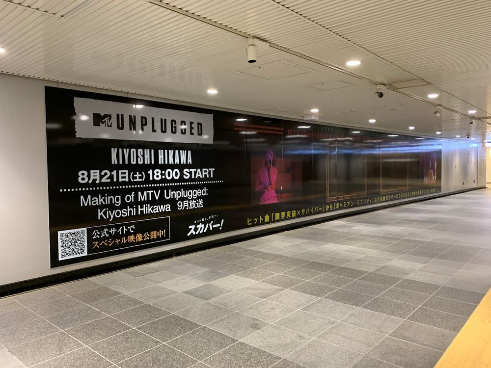 「MTV Unplugged: Kiyoshi Hikawa」告知ポスター