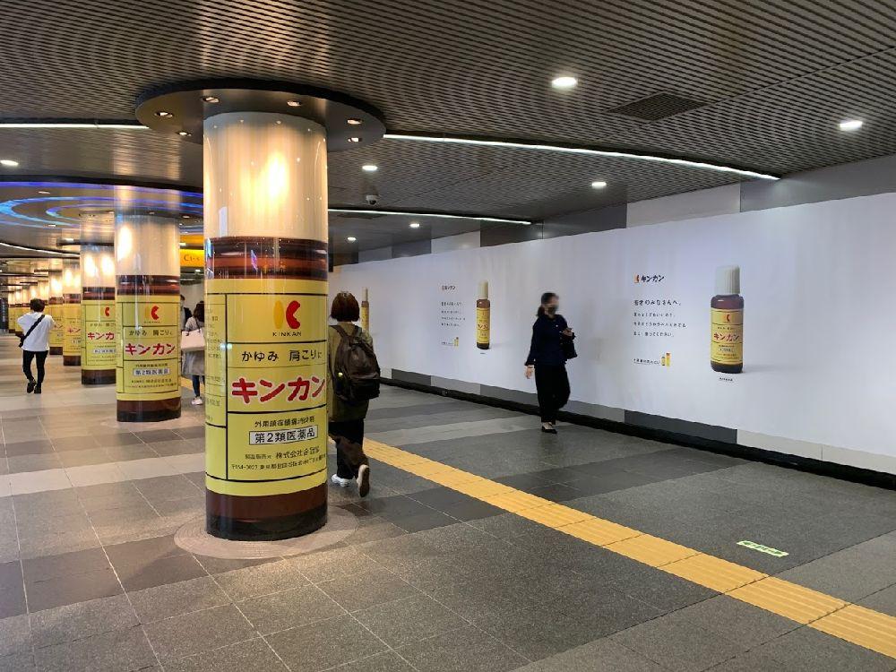 渋谷駅の地下をジャックしたキンカンのボトル