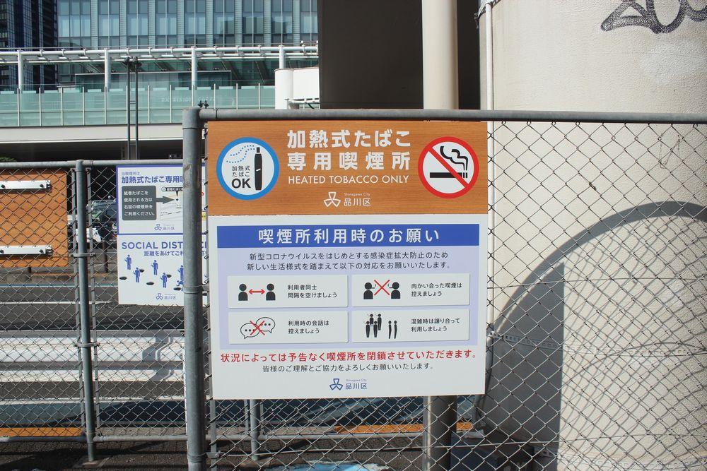 加熱式たばこ専用喫煙所の案内