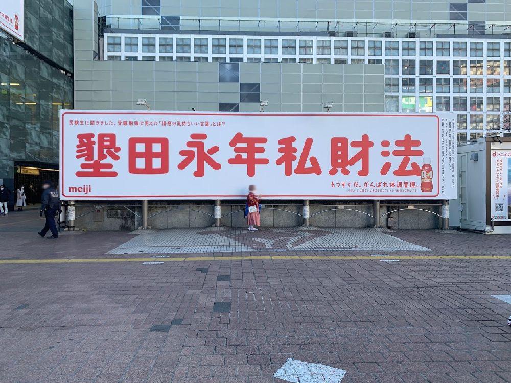 渋谷憲章幕シート