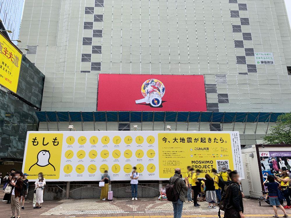 渋谷憲章シート広告