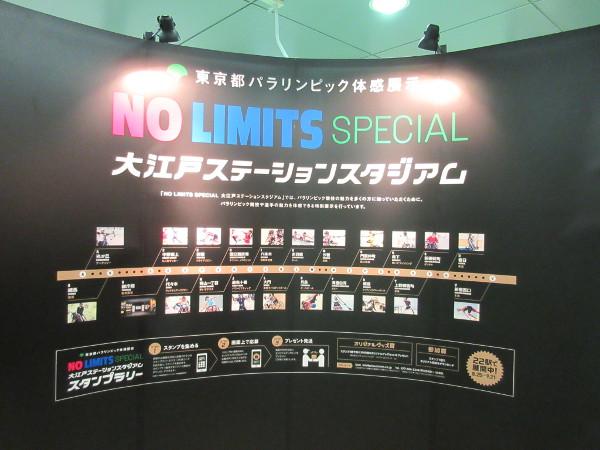 大江戸ステーションスタジアムの展開駅