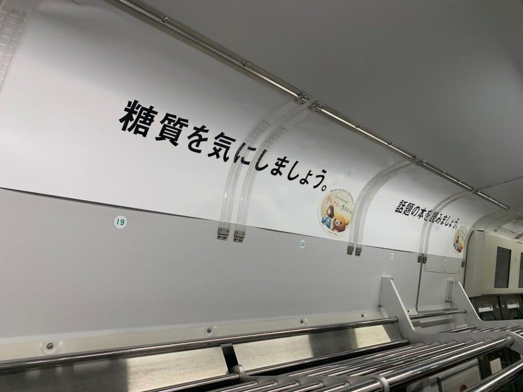 電車内に掲出されたポスター②