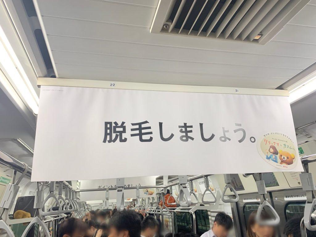 電車内に掲出されたポスター①