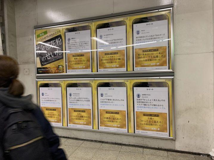 実際に駅に掲出されたポスターの例(渋谷駅)