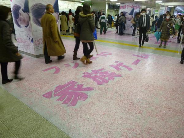 床一面を覆い尽くす桜を表現したフロアシート(JR渋谷駅)