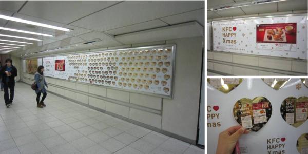 セットメニューが100円OFFになるカードの付いた広告!