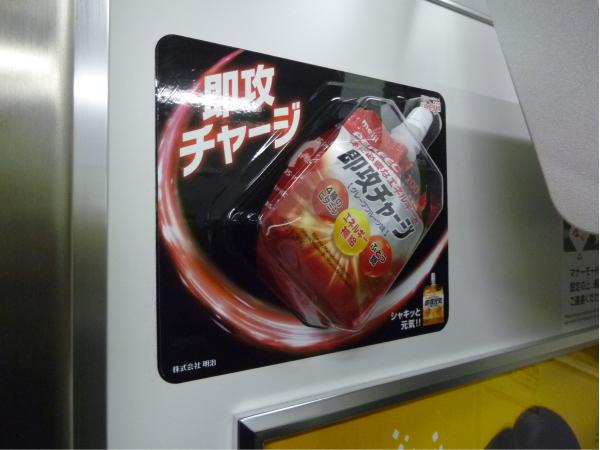 実物と同じパッケージがステッカーに取り付けられている。