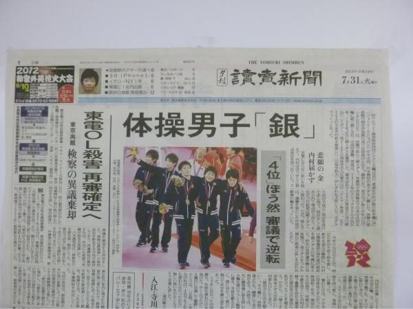 貼り出された新聞記事(7/31)