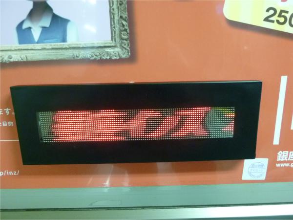 電光掲示板の流れる文字。