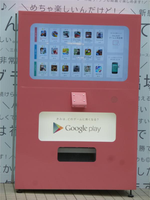 """設置された""""ゲームアプリ自動販売機""""。"""