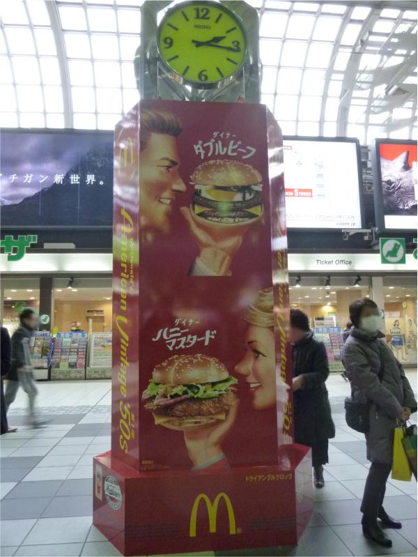 時計台がマクドナルドの広告でラッピングされている。