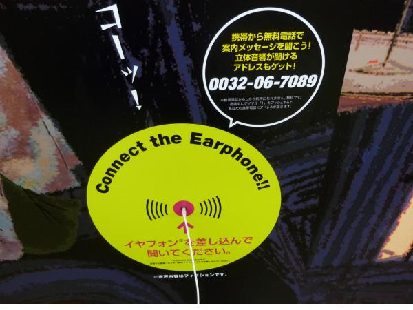 広告面に取り付けられたイヤフォンジャック。携帯電話から指定された番号へ発信しても、音声が聴けるようになっている。