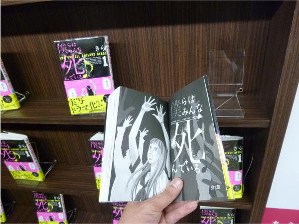 広告面に設置された棚に、原作本第1巻が数十冊置かれている。