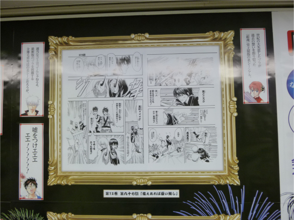 これまでの巻の名シーンが、解説付きで展示されている。