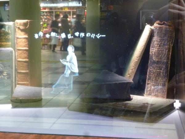 ホログラフィック映像。リアルな本のオブジェに3D映像を重ねることで、あたかもそこに人がいたり、文字が動いているかのように見せることができる。