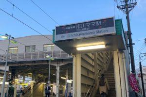 駅の入り口に掲げられた「市川ママ駅」の表示②